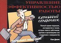 Управление эффективностью работы. Карманный справочник