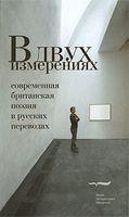 В двух измерениях. Современная британская поэзия в русских переводах
