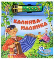 Калинка-малинка. 10 самых популярных русских песен караоке. Книжка с микрофоном