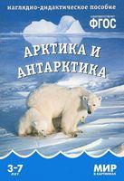 Арктика и Антарктика. Наглядно-дидактическое пособие. Для детей 3-7 лет