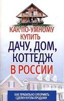 Как по умному купить дачу, дом, коттедж в России