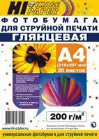 Фотобумага глянцевая односторонняя (20 листов, 200 г/м, А4)