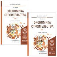 Экономика строительства (в 2 томах)