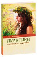 Практики славянских чаровниц
