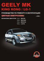 Geely МК / King Kong / LG-1. Руководство по ремонту и эксплуатации