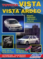 Toyota Vista, Vista Ardeo 1998-2003 гг. Устройство, техническое обслуживание и ремонт