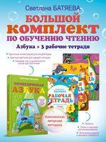 Большой комплект по обучению чтению (Комплект)
