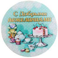 """Подставка для чашки """"С добрыми пожеланиями"""""""