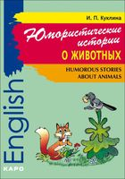 Humorous Stories about Animals (+CD)