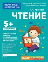 Рабочая тетрадь для детского сада. Чтение. Старшая группа