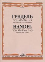 Сонаты №1-3 для флейты и фортепиано