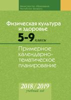 Физическая культура и здоровье. 5-9 классы. Примерное календарно-тематическое планирование. 2018/2019 учебный год