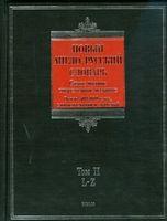 Новый англо-русский словарь. В 2-х томах. Том 2
