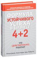 Формула устойчивого успеха в бизнесе. 4+2