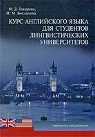 Курс английского языка для студентов лингвистических университетов