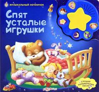 Спят усталые игрушки. Книжка-игрушка