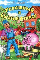 Успешный и богатый фермер. Приусадебное хозяйство по-умному