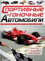 Спортивные и гоночные автомобили