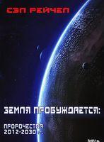Земля пробуждается. Пророчества 2012-2030 гг.