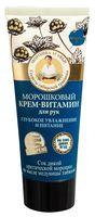 """Крем-витамин для рук """"Глубокое увлажнение и питание"""" (75 мл)"""
