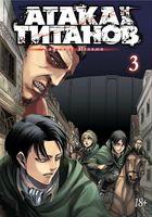 Атака на титанов. Книга 3 (18+)