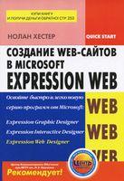 Создание Web-сайтов в Microsoft Expression Web