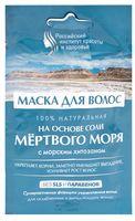 """Маска для волос """"На основе соли Мертвого моря"""" (30 мл)"""