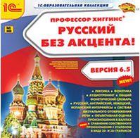 Профессор Хиггинс. Русский без акцента! Версия 6.5