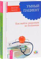 Дыхательные практики. Умный пациент (комплект из 2-х книг)