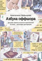 Азбука оффшора: досужие заметки искателя приключений на свою… налоговую декларацию (+ вкладыш)