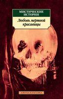 Мистические истории. Любовь мертвой красавицы (м)