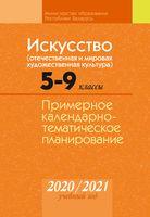 Искусство (отечественная и мировая художественная культура). 5-9 классы. Примерное календарно-тематическое планирование. 2019/2020 учебный год