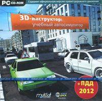 3D-инструктор: Учебный автосимулятор + ПДД РФ 2012