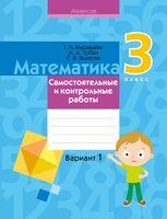 Математика. 3 класс. Самостоятельные и контрольные работы. Вариант 1