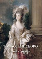 Томас Гейнсборо. Гений портрета