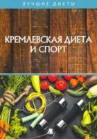 Кремлевская диета и спорт (м)