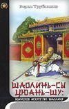 Шаолинь-Сы цюань-шу. Воинское искусство Шаолиня