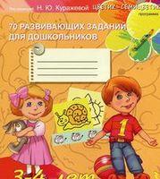 70 развивающих заданий для дошкольников. 3-4 лет