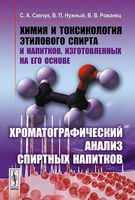 Химия и токсикология этилового спирта и напитков, изготовленных на его основе. Хроматографический анализ спиртных напитков