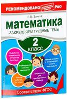 Математика. 2 класс. Закрепляем трудные темы