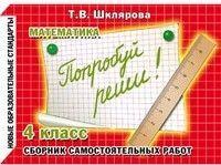 """Математика. 4 класс. Сборник самостоятельных работ """"Попробуй реши!"""""""
