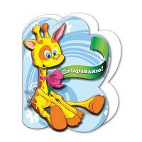 """Набор для изготовления открытки """"Жирафик"""""""