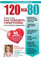 120 на 80. Книга о том, как победить гипертонию, а не снижать давление