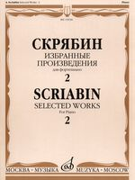 Скрябин. Избранные произведения для фортепиано. Выпуск 2