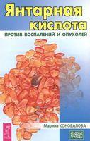 Янтарная кислота против воспалений и опухолей