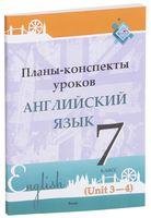 Планы-конспекты уроков. Английский язык. 7 класс. Unit 3-4
