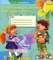 70 развивающих заданий для дошкольников. 5-6 лет