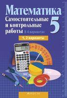 Математика 5. Самостоятельные и контрольные работы. В 4 вариантах. 1, 2 варианты (синяя)