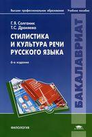 Стилистика и культура речи русского языка