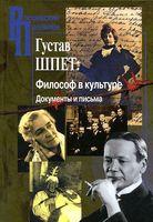 Густав Шпет. Философ в культуре. Документы и письма